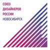 Союз Дизайнеров России - Новосибирск