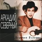 Аркадий Северный альбом Поручик Голицын