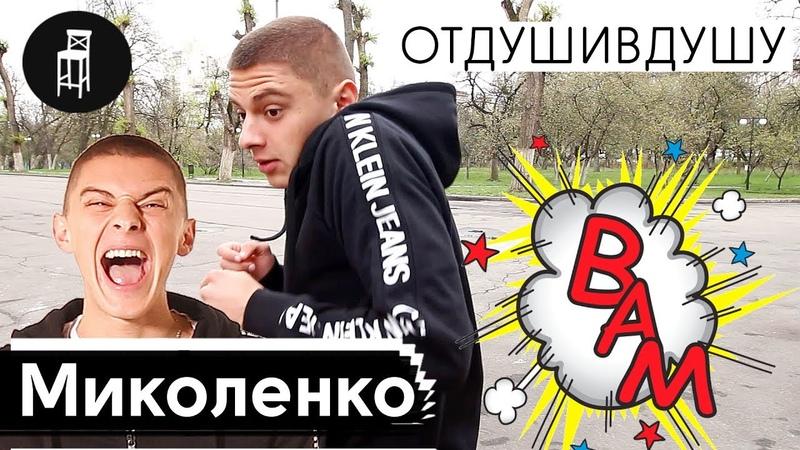 Віталій Миколенко - про симуляції, розбірки з Лужним і речі з Троєщини