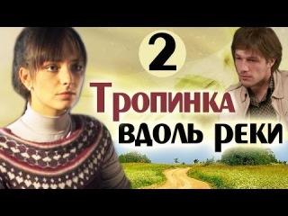 Тропинка вдоль реки (2 серия) Фильм Сериал Мелодрама