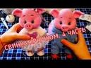 Свинка крючком, 4 часть утяжка лица и сборка