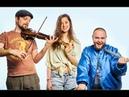 Трио Анатолия Айса в программе Наш JAZZ