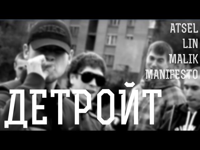 Премьера Гамора - Детройт [Official Clip]