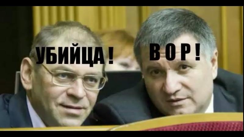 ШОК! Убийца и ВОР держат в страхе всю Украину!