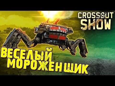 Crossout Show Веселый мороженщик