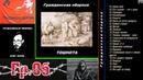 Гражданская оборона - Тошнота (альбом,1989)