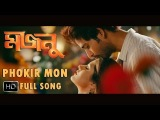 Phokir Mon | Majnu | Hiran | Srabanti | Samidh Mukherjee | 2013