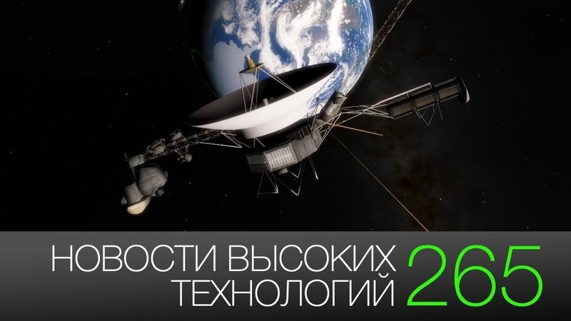 Новости высоких технологий 265 Вояджер-2 и порталы от Facebook