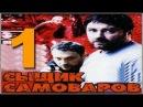 Сыщик Самоваров (1 серия из 12) Детективный сериал