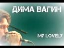 Дима Вагин- my lovely