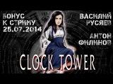 Бонус к стриму от 25.07.2014 - Clock Tower. Василий Русяев и Антон Филинов