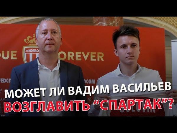Может ли Вадим Васильев возглавить Спартак Live с Егоровым и Короткиным