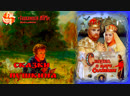 Сказка о царе Салтане 1966