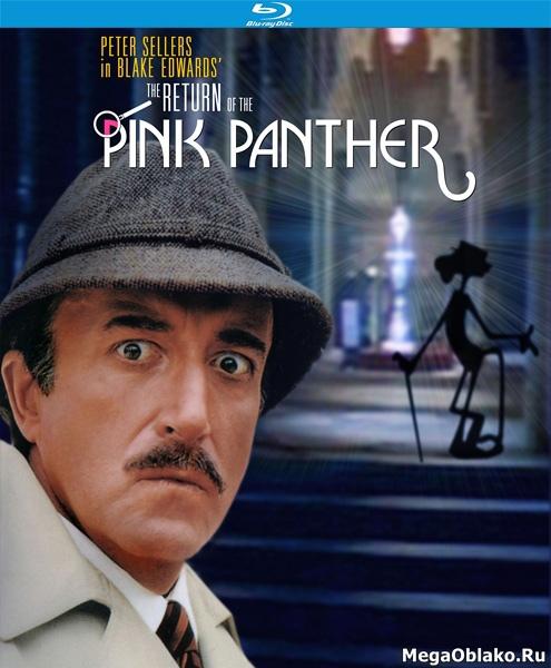 Возвращение Розовой пантеры / The Return of the Pink Panther (1975/BDRip/HDRip)