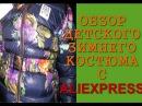 Детская зимняя одежда с Aliexpress .Обзор костюма Видео примерка