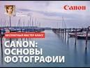 Фотоаппарат Canon. Основы фотографии. Бесплатный мастер-класс от Fotoshkola