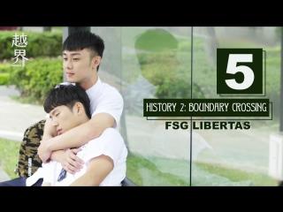E05 HIStory 2: Boundary Crossing / Его история: Пересекая черту рус.саб