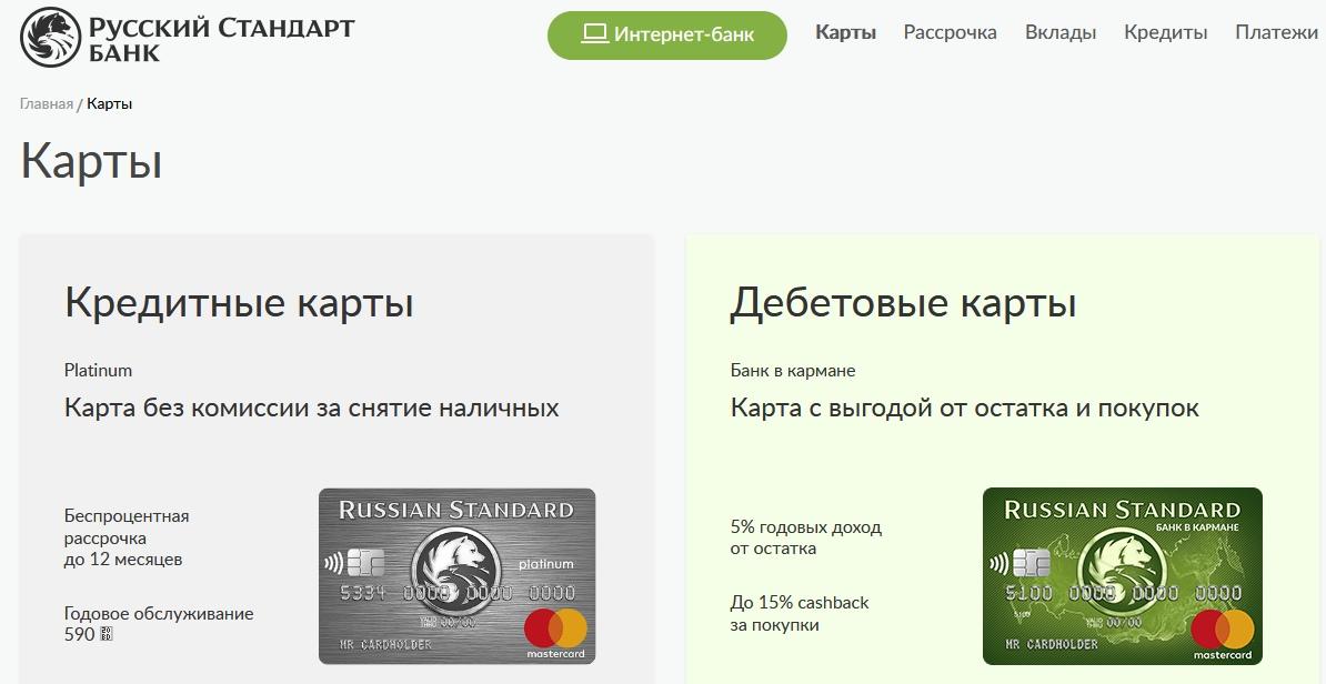 rsb.ru официальный сайт активация карты 2019 года