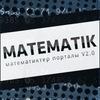 Математика в Казахстане