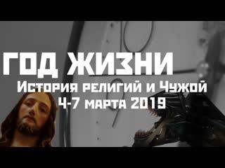 Арт-проект Год Жизни. История религий, Чужой на большом экране. 4-7 марта 2019