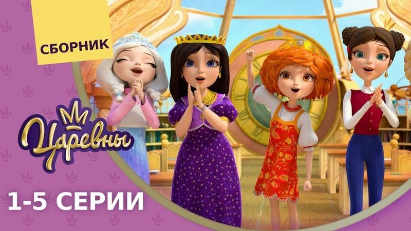 Царевны 👑 1-5 серии 🔝 Сборник мультфильмов