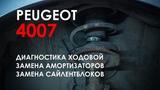 Диагностика подвески и замена амортизаторов Пежо 4007