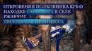 ОТКРОВЕНИЯ ПОЛКОВНИКА КГБ О НАХОДКЕ САРКОФАГА В СЕЛЕ РЖАВЧИК ТИСУЛЬСКАЯ ПРИНЦЕССА