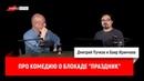 Баир Иринчеев про комедию о блокаде Праздник