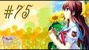 Sharin no Kuni Himawari no Shoujo™ ► Только вперед ► Прохождение 75