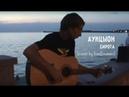 АукцЫон - Сирота cover by БэнДжамин
