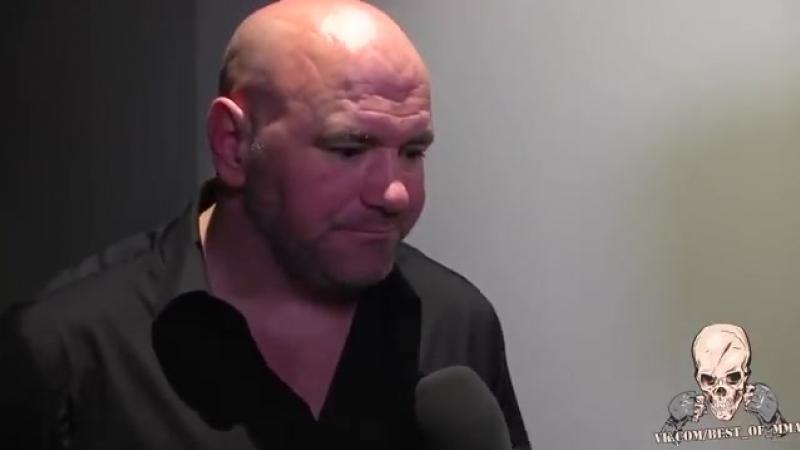 РЕАКЦИЯ ДАНЫ УАЙТА НА ПОТАСОВКУ ПОСЛЕ БОЯ ХАБИБ КОНОР НА UFC 229 ( 360 X 640 ).mp4