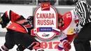 Суперсерия-2017/Россия U20-Канада QMJHL (6-й матч)