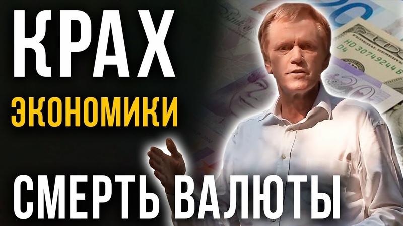 Крах всех валют Семь Стадий Империи Майк Мэлони