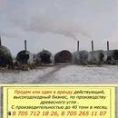 Объявление от Spravka - фото №1