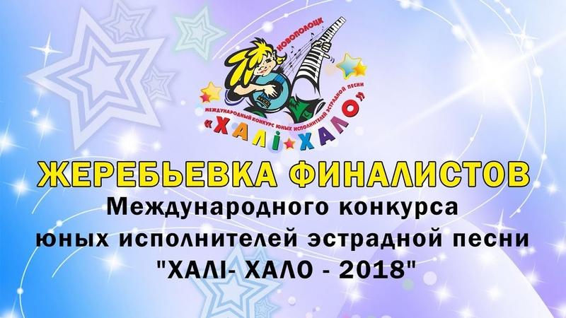 Жеребьевка финалистов Халi - Хало 2018 (отредактированная версия) 720p