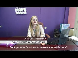 Анна Дмитриченко Самое сложное решение в бизнесе