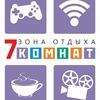 Антикафе «7 КОМНАТ» [ Витебск ]