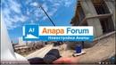 ЖК Притяжение в Анапе. Видео от 17 мая 2019 года