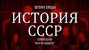 Евгений Спицын История СССР № 156 Горбачевский Фултон наоборот