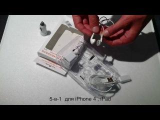 5 в 1 зарядное устройство, автомобильное, наушники, аудио разветвитель, USB для iPhone 4, 5, ipad