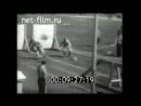 Всесоюзные соревнования пожарных. 1961 год. Стадион Динамо, Воронеж.