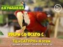 Джуманджи Чусовой 4x3 1