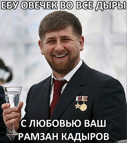 Ебать Кавказ 卐 | ВКонтакте
