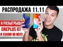 Распродажа 11.11: ТОП смартфонов для покупки! Розыгрыш Xiaomi Mi Mix 3 и OnePlus 6T в прямом эфире!