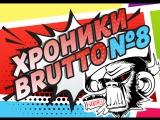 ХРОНИКИ BRUTTO - 8 серия