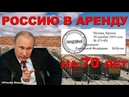 Россия вместе с населением уходит в аренду на 70 лет. Всё по закону Pravda GlazaRezhet