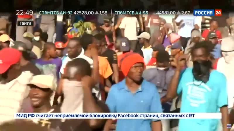 Центр Чавеса для Россия24 - Ситуация в Гаити критическая