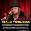 Великий магистр Вадим Степанцов в Швайне!