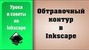 Уроки по векторному редактору Inkscape Обтравочный контур