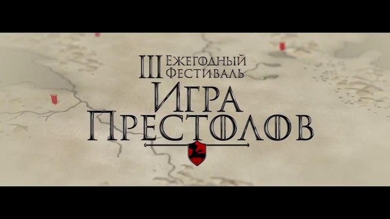 Фестиваль Игры Престолов, РЕН ТВ, Ростов-На-Дону